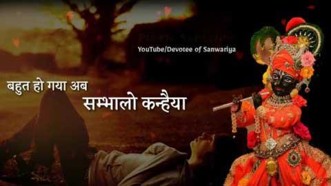 Mujhe Apna Sathi Banalo Kanhaiya