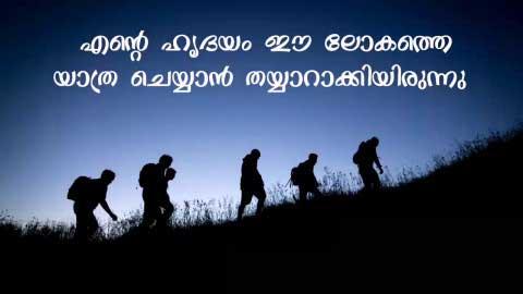 Travel Motivational Malayalam Status Download