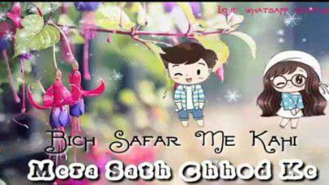 Bich Safar Me Kahi Mera Saath Chodke