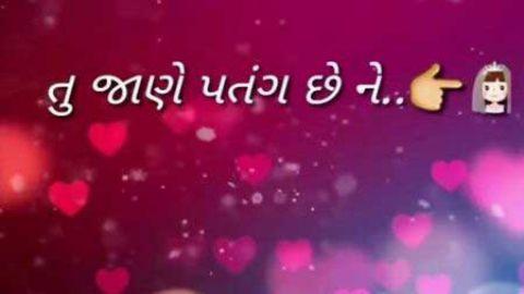 Tu Jane Patang Chhe Ne Hu Chhu Koi Dor