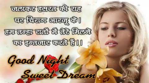 Best Good Night Whatsapp Status Ever For Shayari Lover