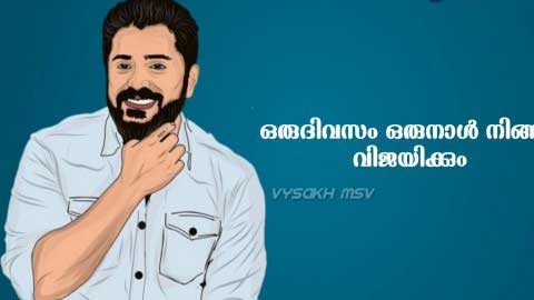 Nivin Pauly Motivational Dialogue