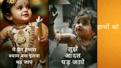 Krishna Special Janmashtami Video Download
