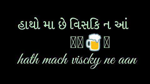 Hath Ma Chhe Whisky Gujarati Status For Fb