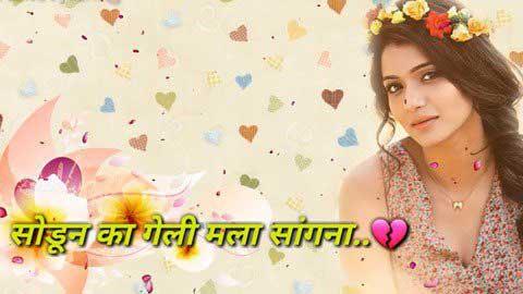 Tujya Vina Jiv Maza Rahina Whatsapp Sad Status Video