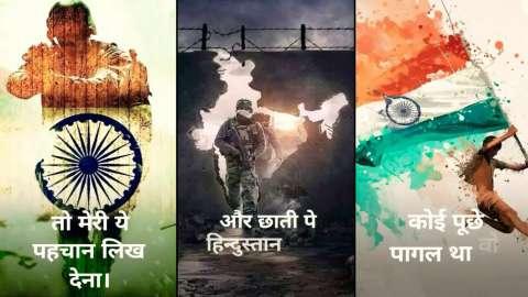 Happy Republic Day Dialogue Status In Hindi Attitude