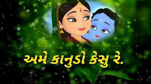 Makhan Khata Notu Aavdtu Status Video