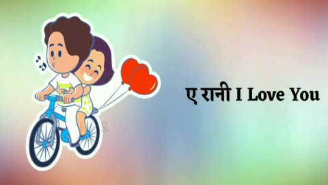 I Love You Raani Bhojpuri Whatsapp Status Video