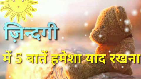 Suvichar Hindi Inspirational Whatsapp Good Morning Status Video