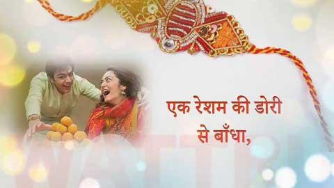 Raksha Bandhan Greeting Status