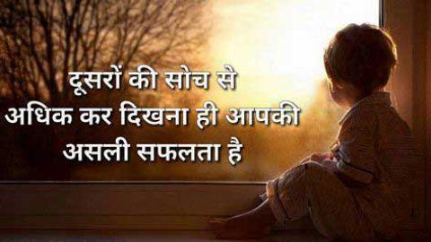Good Think Motivational Lines Motivational Status Video Hindi