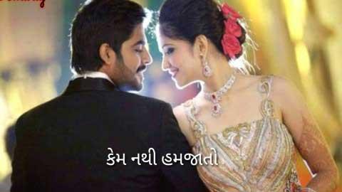 Prem Karu Chhu Tane Sacho Love Status In Gujarati