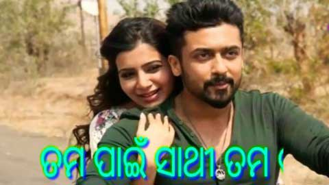 Sara Rati Nida Bhuli Odia Video Status Download 2019