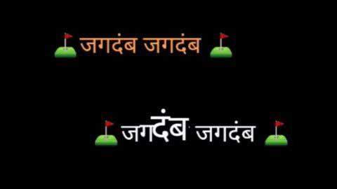 Jagdamb Jagdamb Status Video For Whatsapp