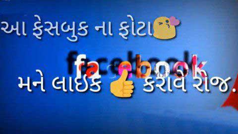 Facebook Na Photo Ne Like Gujarati Status