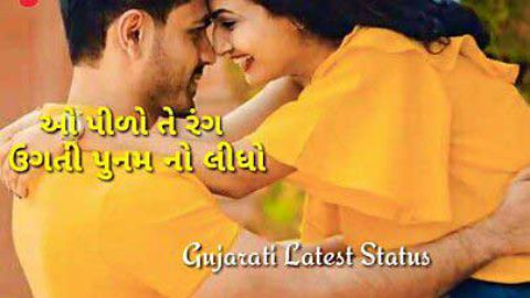 Pilo Te Rang - Gujarati Whatsapp Video Status