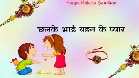 Bhojpuri Raksha Bandhan Love Status
