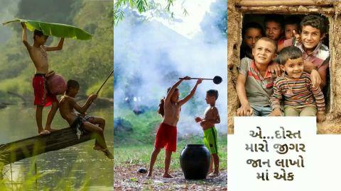 Jigar Jaan Gujarati Friendship Whatsapp Status