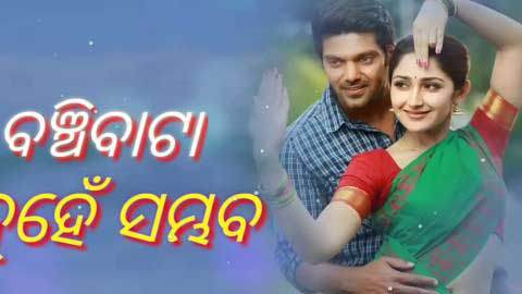 To Bino Odia Love Video Song Status