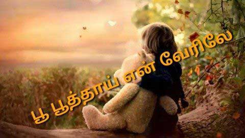 Tamil Romantic Status Video Song For Whatsapp Download