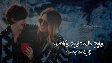 Devathai Vamsam Tamil Friendship Status Download