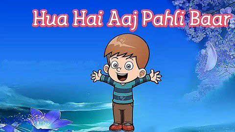 Hua Hain Aaj Pehli Baar