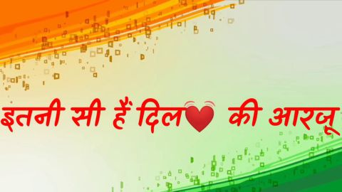 Teri Mitti Patriotic Song Status Video For India