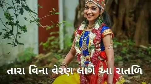He Kana Hu Tane Chahu Gujarati Video Song Status