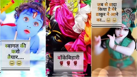 Kanha Comming Soon Janmashtami Status Video Downoad